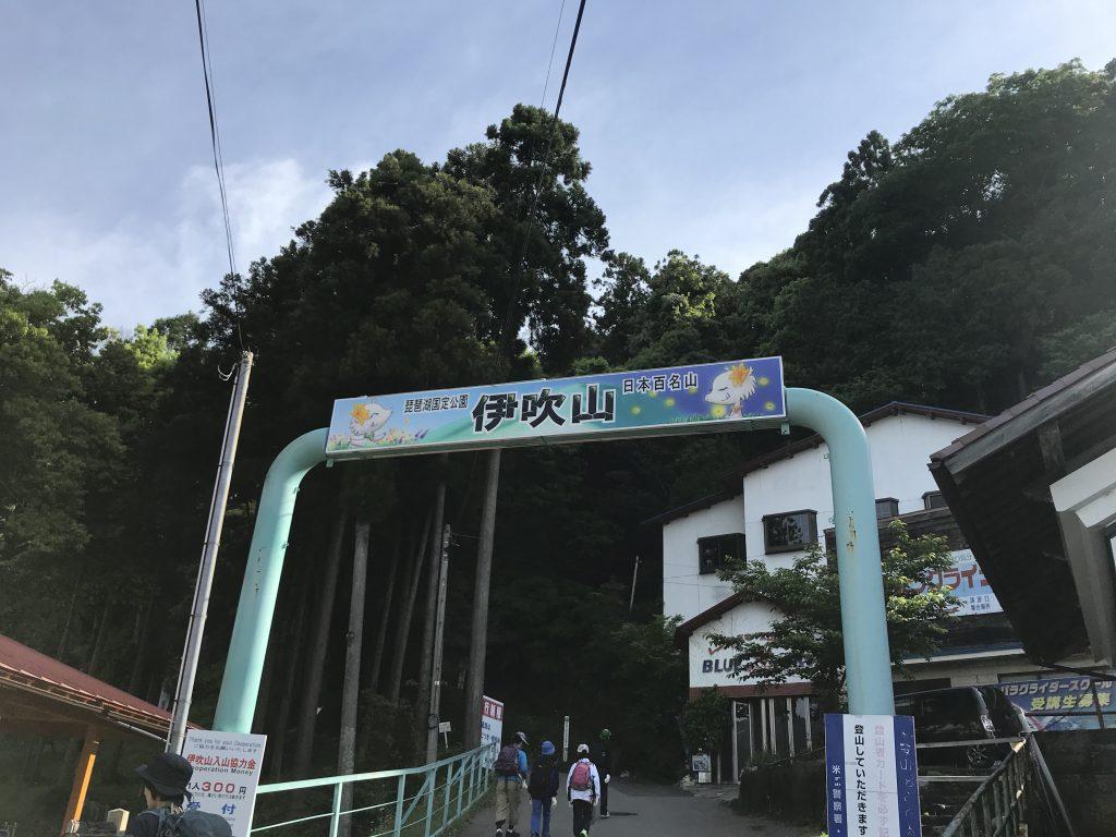伊吹山(日本百名山)