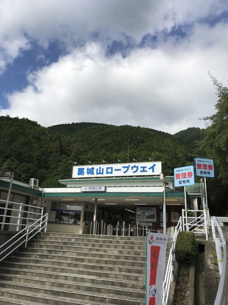 葛城山(奈良県)