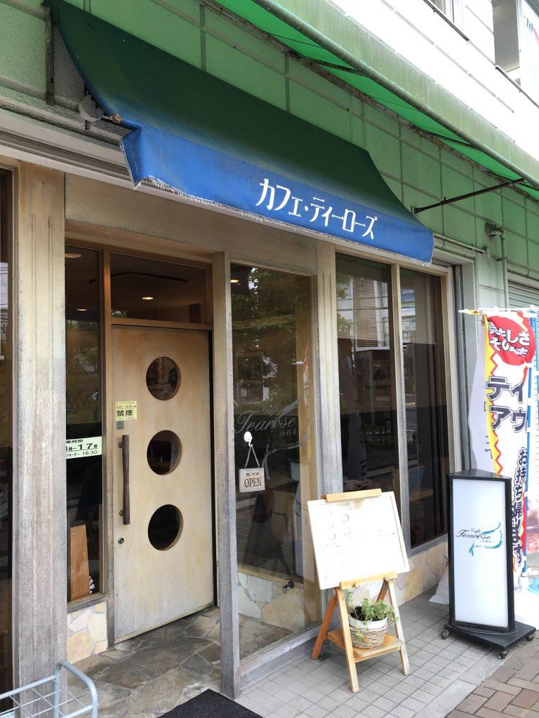 カフェ ・ティーローズ(神戸市北区)