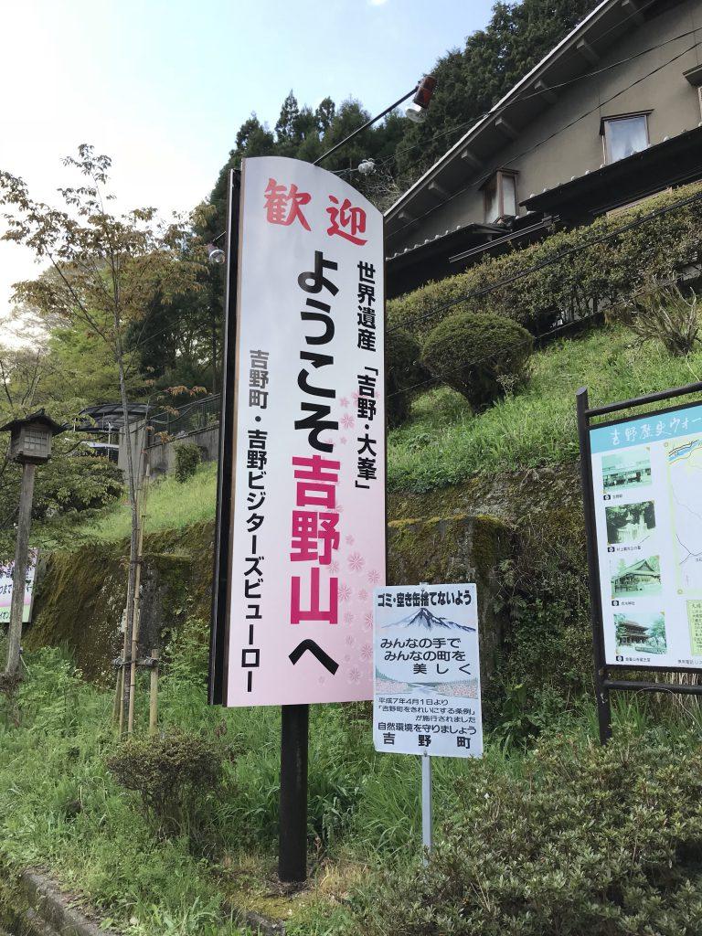 桜🌸と雪☃(奈良・吉野山)