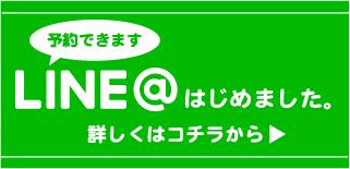 【LINE】QRコードで友達追加!