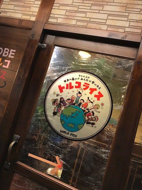 神戸トルコライスにハマった♫