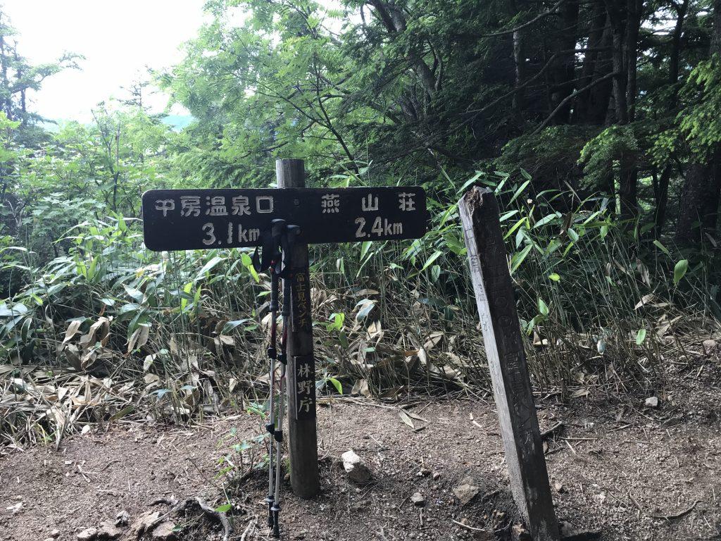 〜燕岳〜第2章